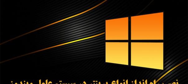 نصب راه انداز در سیستم عامل ویندوز